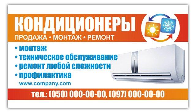 Обслуживание кондиционеров визитки обслуживание кондиционеров павлодар