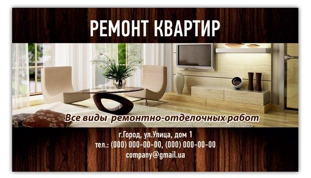 Ремонт квартир - ЖК - Москва