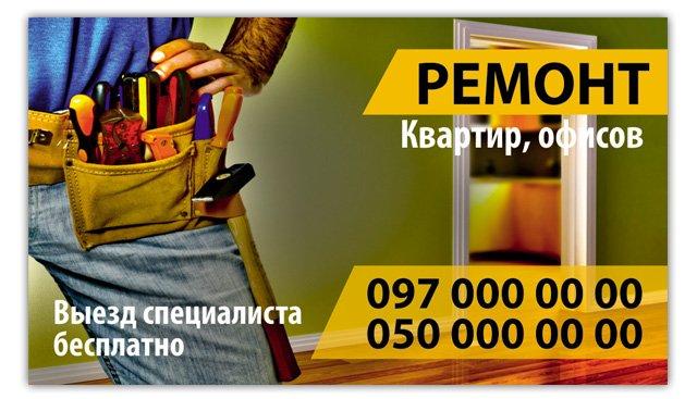 Ремонт квартир, комнат, ванная под ключ Москва - Новая