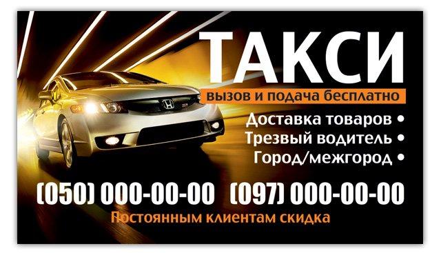 Сделать визитку такси своими руками 3