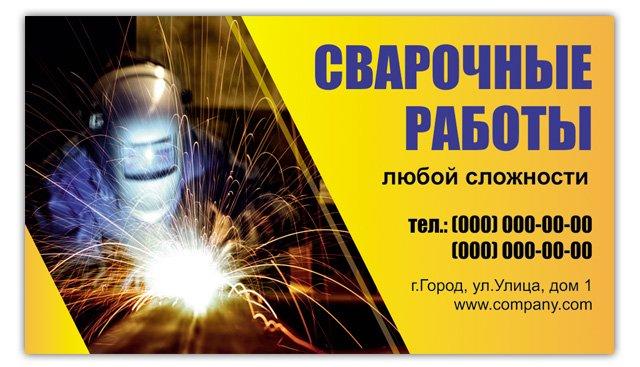 найти работу сварщика в москве на государственных предприятиях